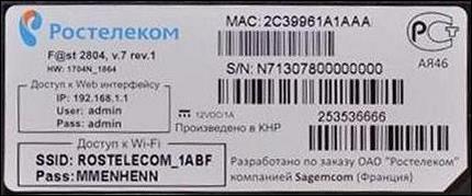 Наклейка с данными Ростелеком