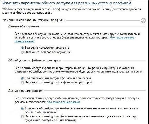 Изменение параметров общего доступа
