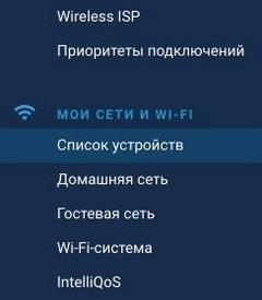 05-список устройств Wi-Fi