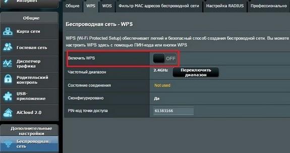 Отключение WPS Asus