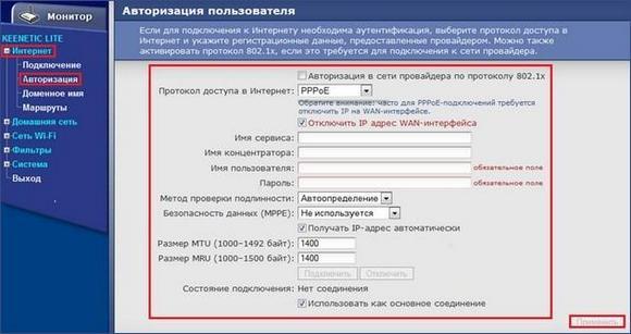 Авторизация PPPoE