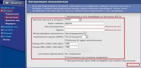 Авторизация PPTP