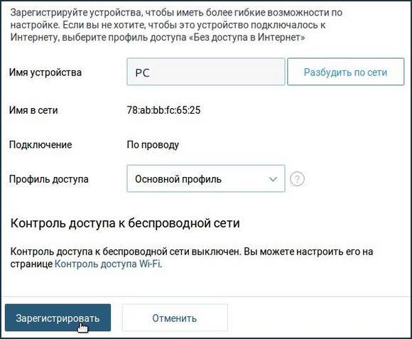 Регистрация устройства