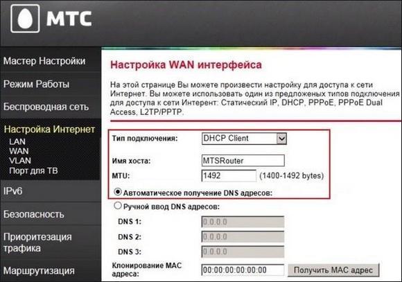 Настройка WAN-DHCP