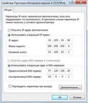 Использование IP-адреса