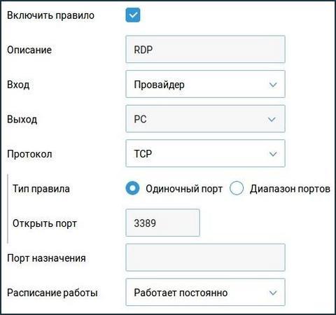 Настройка параметров порта