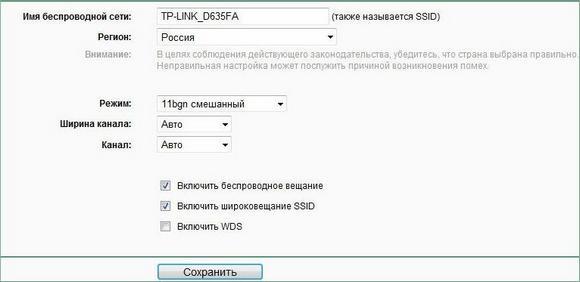 Установка параметров Wi-Fi
