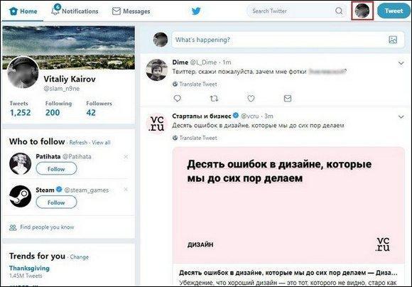Главная страница Twitter