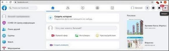 Страница в Фейсбуке