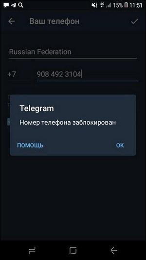 Уведомление о-блокировке в Телеграм