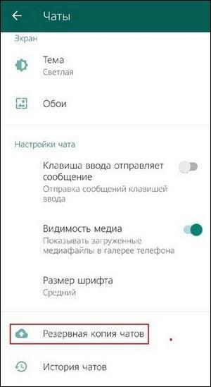 Чаты WhatsApp