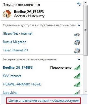 Доступные подключения к Интернету