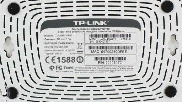 Данные для входа TP-Link