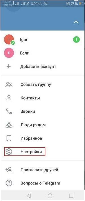 Меню Телеграм