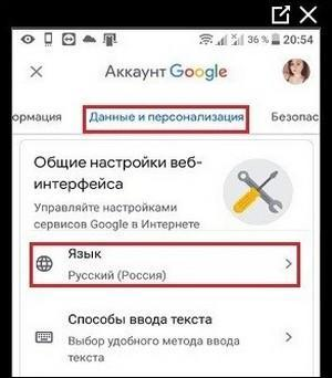 Смена языка через Гугл Аккаунт