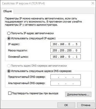 Установка новых параметров IPv4