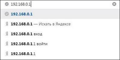 Ввод IP-адреса в браузер
