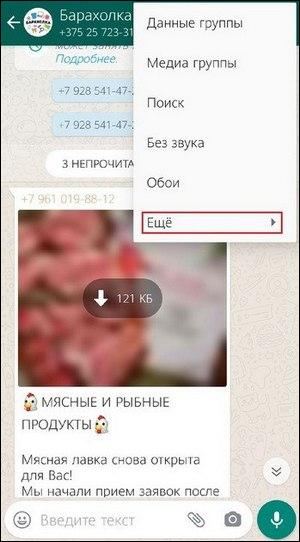 Настройки чата в WhatsApp