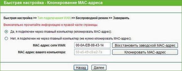 БН клонирование MAC-адреса