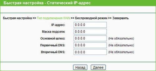 БН статический IP