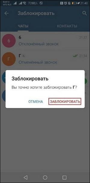 Подтверждение блокировки пользователей
