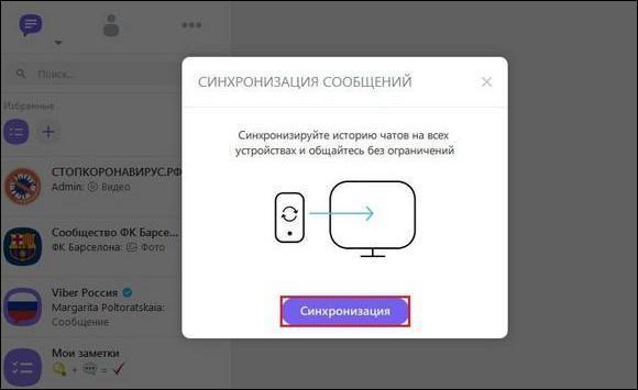 Синхронизация ПК с телефоном