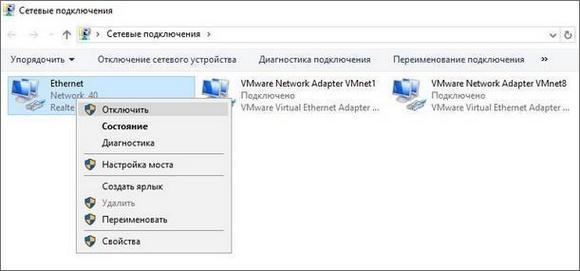 Отключение интернета