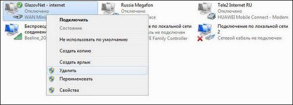 Доступные интернет-подключения