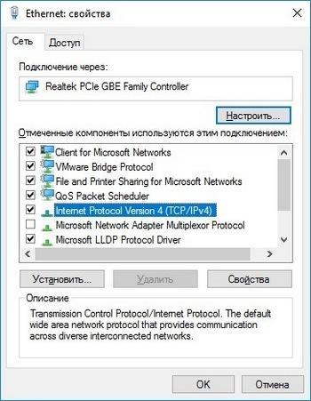 Настройка TCP IP