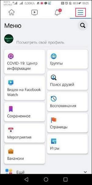 Главный экран Фейсбук