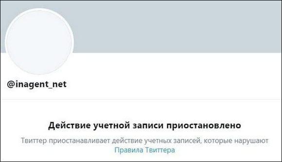 Оповещение о приостановлении аккаунта