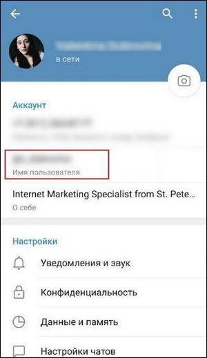 Аккаунт Телеграм