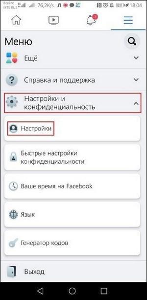 Настройки и конфиденциальность Фейсбук