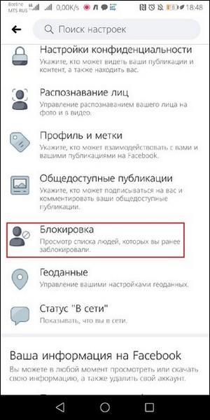 Блокировка Фейсбук