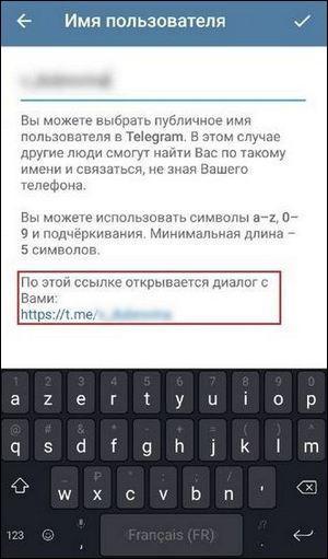 Имя пользователя Телеграм