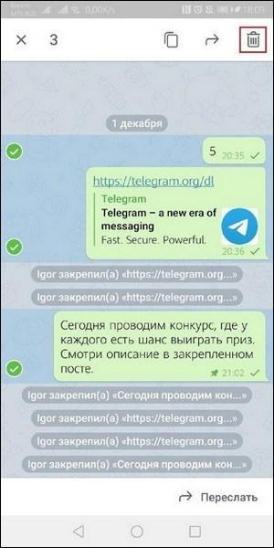 Удаление нескольких сообщений