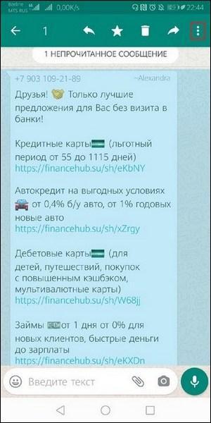 Выделение сообщения WhatsApp