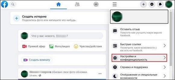 Настройки и конфиденциальность Фейсбук ПК