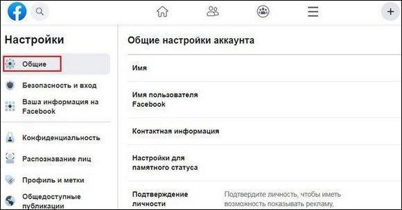 Настройки Фейсбук ПК