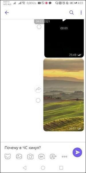 Отправка сообщения