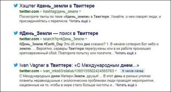 Поиск твитов по хештегу