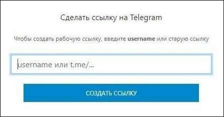 Создать ссылку на Телеграм