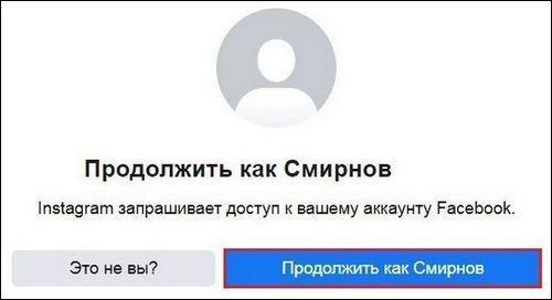 Запрос привязки к Фейсбук