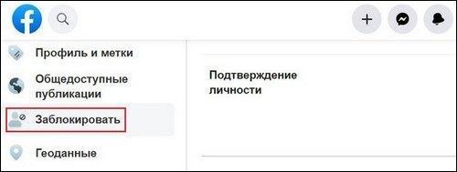 Общие настройки Фейсбук ПК