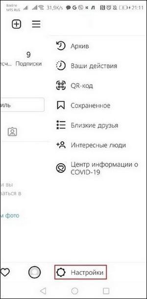 Меню Инстаграм