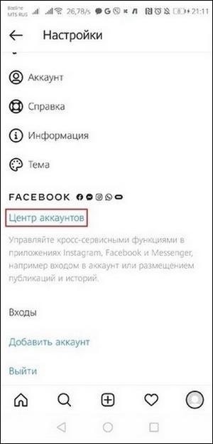 Настройки Инстаграм
