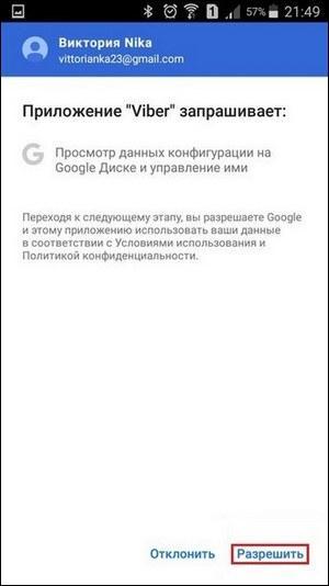 Разрешение доступа Гугла к Вайбер