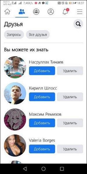 Список друзей