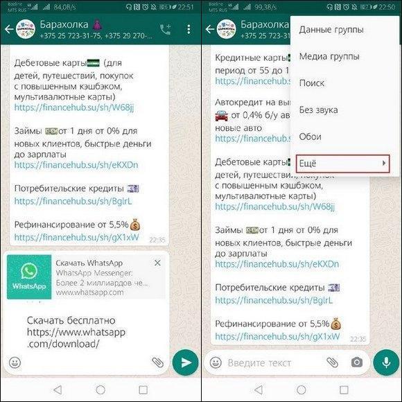 Передача чата из WhatsApp в Viber