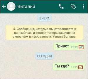Статусы сообщений